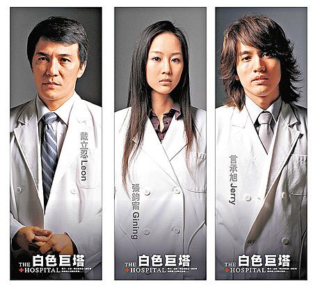 台版《白色巨塔》宣传海报2