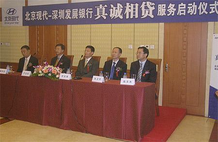 真诚相贷—北京现代与深发行推出汽车贷款业务