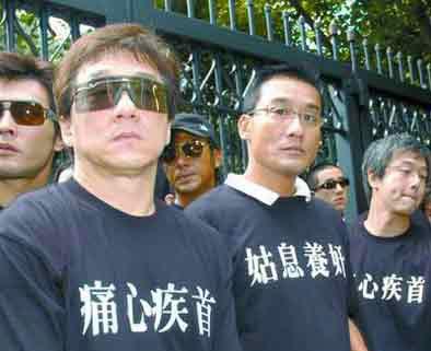 香港艺人游行反偷拍 成龙等递请愿信至港府(图)