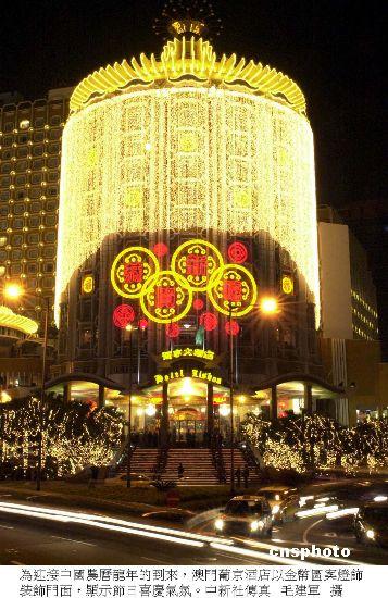 资料图片:澳门葡京酒店以金币图案灯饰装饰门面,显示节日喜庆气氛.