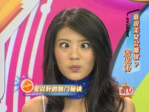 安以轩:胡歌拍戏当众撒尿 郭品超爱喝女人汤