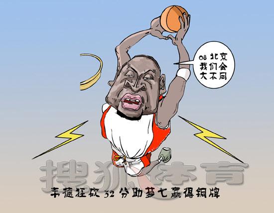 男篮世锦赛漫画:韦德发威助梦七夺得铜牌