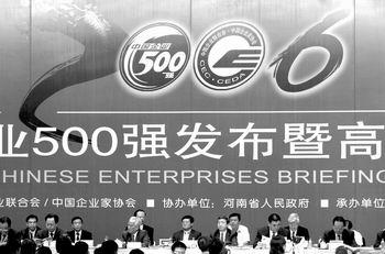 中石化再列中国500强榜首 国企仍占居主导地位