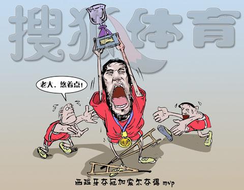 搜狐世锦赛漫画:西班牙夺冠加索尔MVP