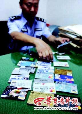 诈骗团伙伪造43张境外信用卡 国内狂刷36万(图)