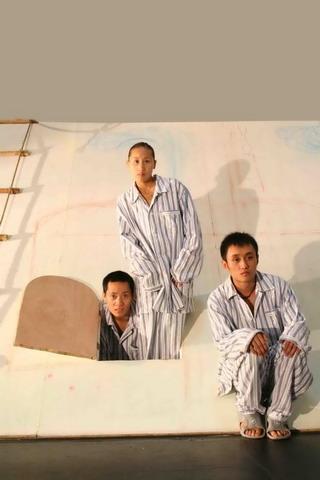 图:现代舞《再见蜗牛》精彩剧照—3