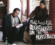 电影《马背上的法庭》精美明信片