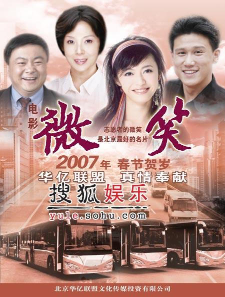《微笑》:中国国际广播影视博览会上的风景线