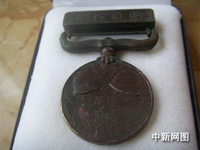 """日军侵略罪证""""满洲事变""""从军纪章被发现(图)"""