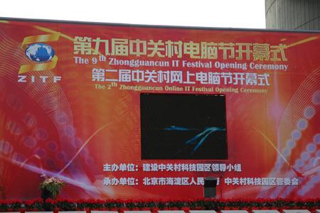 图文:第九届中关村电脑节开幕式现场展板