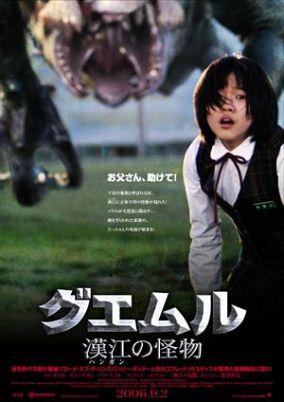 韩国高票房电影《怪物》在日本剽窃引起爱情来之不易的风波电影图片