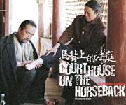 《马背上的法庭》第63届威尼斯电影节