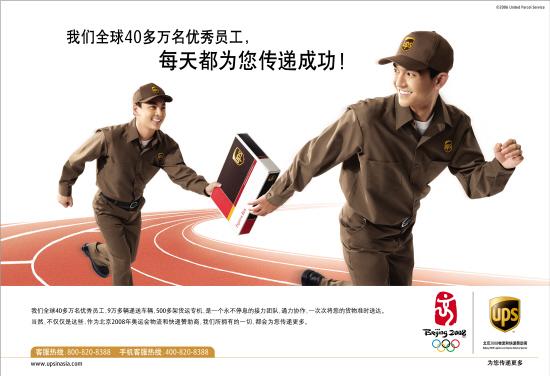 ups快递(图)-搜狐新闻