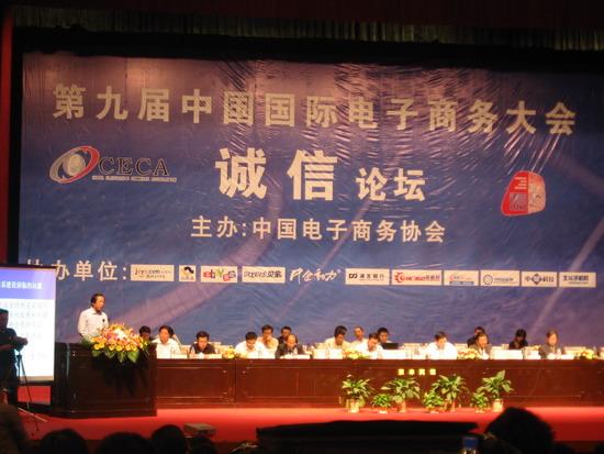 第九届中国国际电子商务大会诚信论坛召开