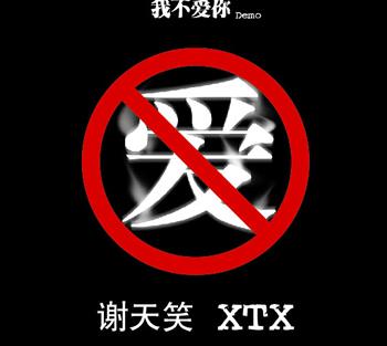 谢天笑携中国第一首国际价格版单曲正式上市
