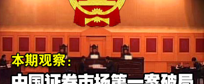 东方电子诉讼案