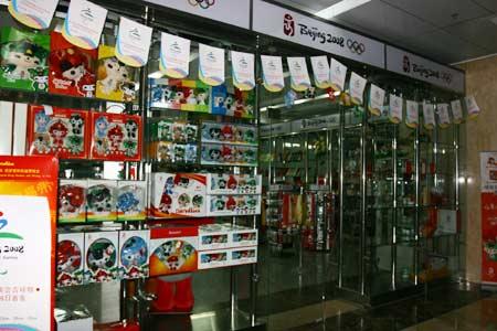 残奥会吉祥物福牛乐乐发布 特许商品上市(多图)
