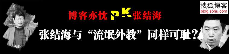 """博客亦忱PK张结海:外国""""流氓""""与无耻""""叫兽"""""""