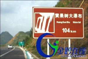 老外游贵州无需问路全省8条高等级公路增设61块国标旅游标牌