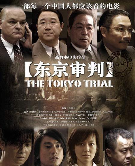 搜狐娱乐独家调查:《东京审判》叫好不叫座?