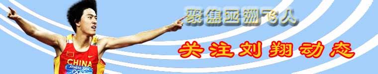 刘翔,简介,个人资料,图片,档案