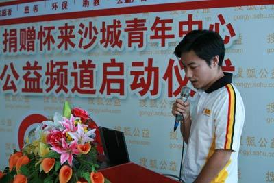 组图:搜狐援建怀来青年中心暨公益频道启动