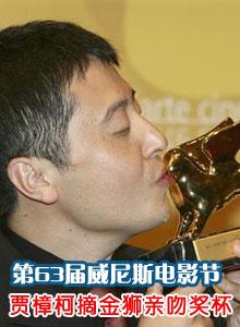 贾樟柯凭借电影《三峡好人》获金狮奖