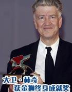 大卫-林奇获第63届威尼斯终身成就奖