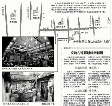 北京八成会馆被改为民用 康有为故居被出租(图)