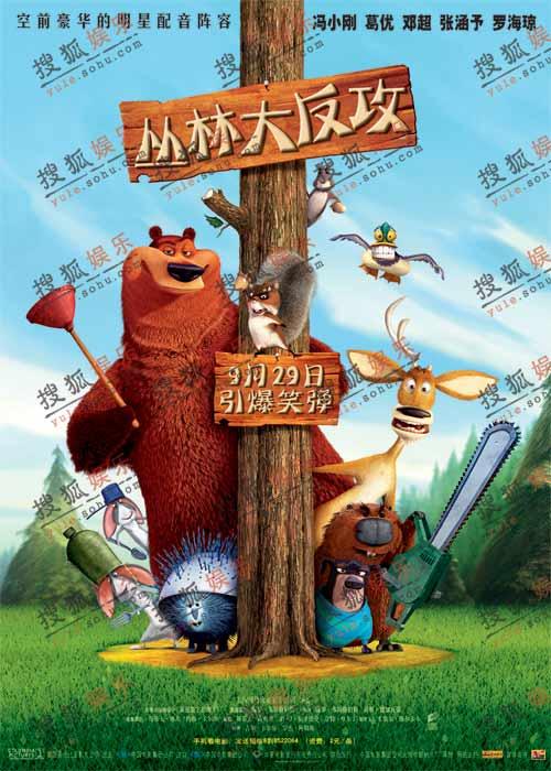 美喜剧动画片《丛林大反攻》精美宣传海报-2