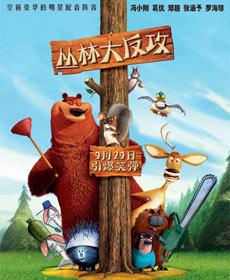 美喜剧动画片《丛林大反攻》精美宣传海报