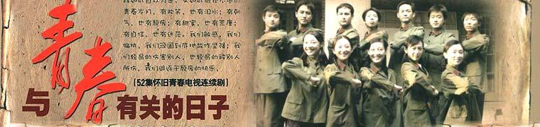 影视剧《与青春有关的日子》