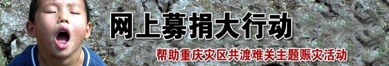 重庆遭遇特大旱灾