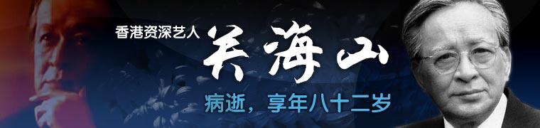 香港艺人关海山病逝