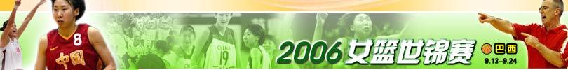 2006女篮世锦赛,中国女篮,WCBA,苗立杰,隋菲菲,女篮世锦赛