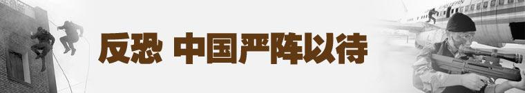 中国布阵反恐