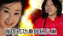 性交易案:肖琼成功单挑杨义巢