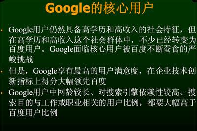 吕伯望搜索引擎报告之Google VS 百度