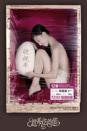 电视台选秀选手拍半裸照 导演称赤裸才艺术(图)