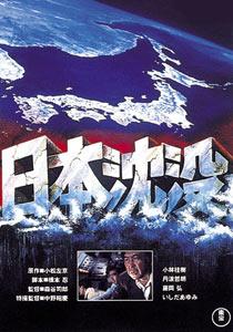 《日本沉没》读后及观后 - 金仕并 - 三姓学奴网志
