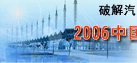 2006汽车国际论坛