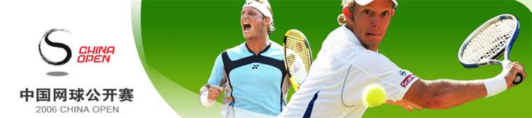 中网;中国网球公开赛;视频;中网视频