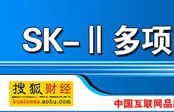 SK-Ⅱ,化妆品,宝洁,禁用物质