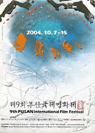 历届韩国釜山国际电影节海报欣赏(组图)