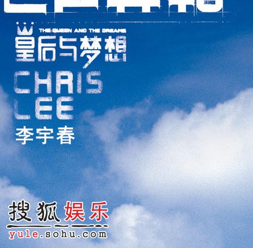 李宇春首张专辑今上市 内盒封面蓝天白云(图)