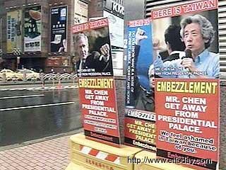 图文:台湾民众修改图片 让布什小泉作倒扁手势