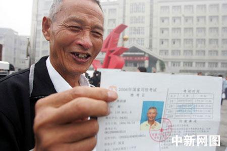 天津七旬老农参加司法考试 花8年自学课程(图)