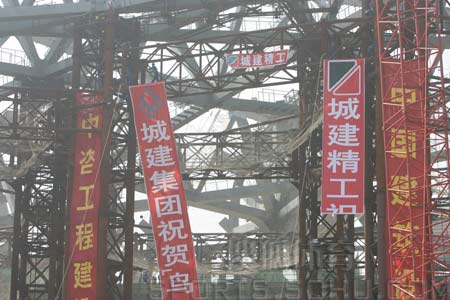 图文:鸟巢实施钢结构卸载 现场挂满祝福横幅
