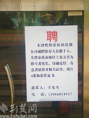 武汉酒吧招聘保安 曾见义勇为者待遇从优(图)