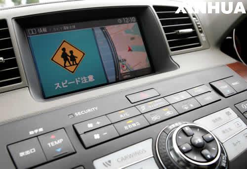 """日产公司推出智能型汽车导航器 9月15日,在日本横滨举行的新型汽车智能导航器试用过程中,导航器屏幕上显示""""注意速度""""的提示字样。这个由日产公司研发的新型导航系统可以发现逼近的汽车并提醒司机避免潜在危险,还会在学校附近提醒司机降低速度以减少交通事故。 新华社/路透"""